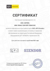 Сертификат НОТЕМ